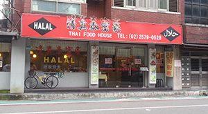 Taipei Halal Bismillah Restaurant